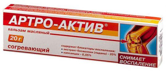 Артро-актив бальзам согревающий 20г, фото №1