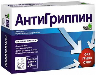 Антигриппин 30 шт. таблетки шипучие для взрослых