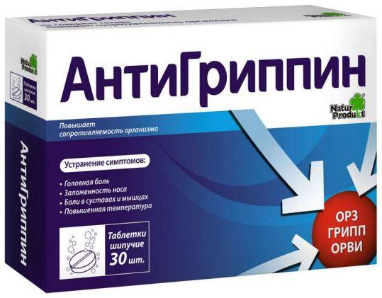 Антигриппин 30 шт. таблетки шипучие для взрослых, фото №1