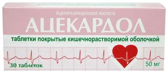 Ацекардол 50мг 30 шт. таблетки кишечнорастворимые, покрытые пленочной оболочкой, фото №1