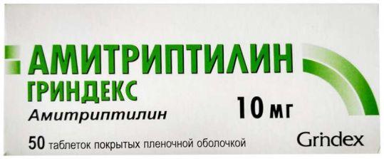 Амитриптилин-гриндекс 10мг 50 шт. таблетки покрытые пленочной оболочкой, фото №1