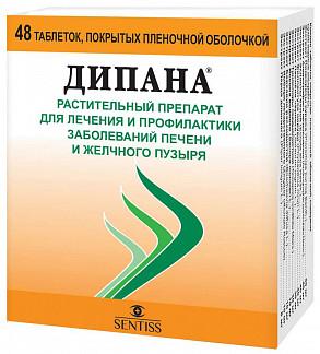 Дипана 48 шт. таблетки покрытые пленочной оболочкой