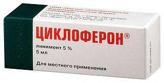 Циклоферон 5% 5мл 1 шт. линимент