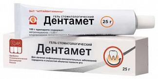 Дентамет 25г гель стоматологический
