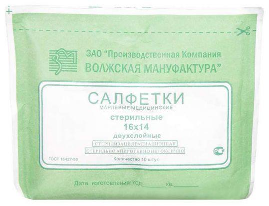 Салфетки стерильные 16см х14см 10 шт., фото №1
