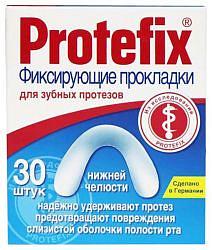Протефикс прокладки фиксирующие для зубных протезов на нижнюю челюсть 30 шт.