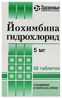 Йохимбина гидрохлорид 5мг 50 шт. таблетки