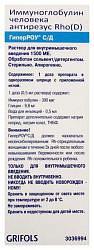 Гиперроу с/д 1500ме 1 шт. раствор для внутримышечного введения