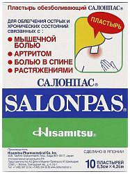 Салонпас пластырь обезболивающий 6,5х4,2см 10 шт.