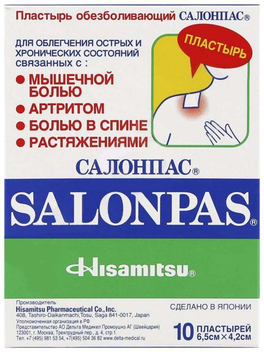 Салонпас пластырь обезболивающий 6,5х4,2см 10 шт., фото №1