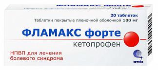 Фламакс форте 100мг 20 шт. таблетки покрытые пленочной оболочкой