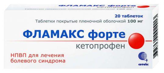 Фламакс форте 100мг 20 шт. таблетки покрытые пленочной оболочкой, фото №1
