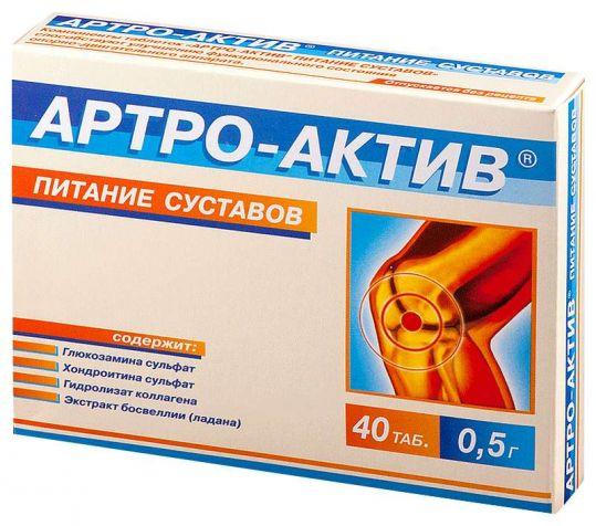 Артро-актив таблетки питание суставов 40 шт., фото №1