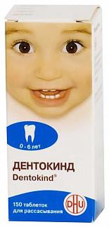 Дентокинд 150 шт. таблетки для рассасывания гомеопатические