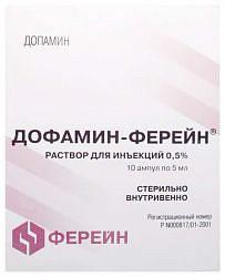 Дофамин-ферейн 0,5% 5мл 10 шт. раствор для инъекций