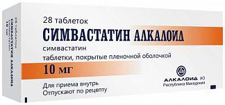 Симвастатин алкалоид 10мг 28 шт. таблетки покрытые пленочной оболочкой