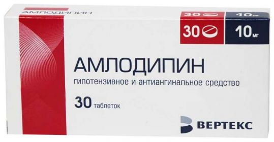 Амлодипин-вертекс 10мг 30 шт. таблетки, фото №1