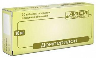 Домперидон 10мг 30 шт. таблетки покрытые пленочной оболочкой