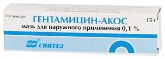 Гентамицин 0,1% 15г мазь для наружного применения