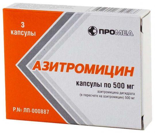 Азитромицин 500мг 3 шт. капсулы, фото №1