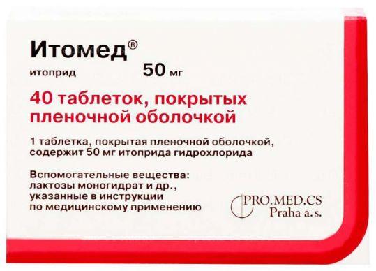 Итомед 50мг 40 шт. таблетки покрытые пленочной оболочкой, фото №1