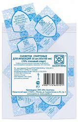 Салфетка асептика спиртовая для инъекций 60х100мм 20 шт.
