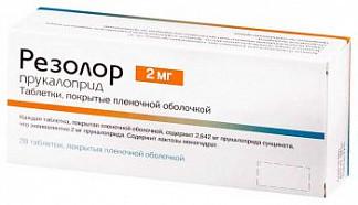 Резолор 2мг 28 шт. таблетки покрытые пленочной оболочкой