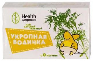 Укропная водичка чай для детей травяной 20 шт. фильтр-пакет здоровье