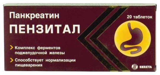 Пензитал 20 шт. таблетки покрытые кишечнорастворимой оболочкой, фото №1