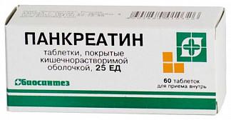 Панкреатин 25ед 60 шт. таблетки покрытые кишечнорастворимой оболочкой