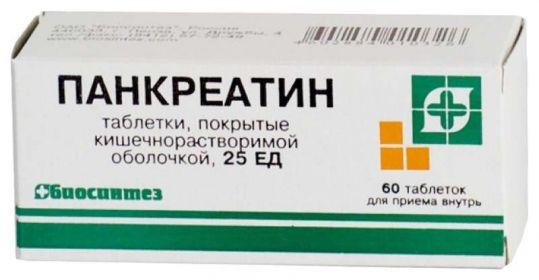 Панкреатин 25ед 60 шт. таблетки покрытые кишечнорастворимой оболочкой, фото №1