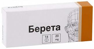 Берета 20мг 14 шт. таблетки покрытые кишечнорастворимой оболочкой