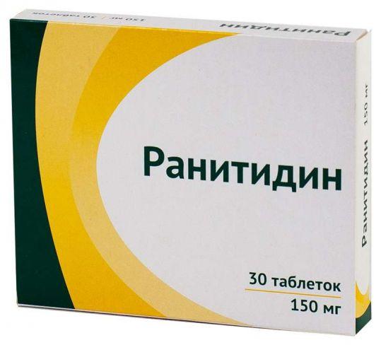 Ранитидин 150мг 30 шт. таблетки покрытые пленочной оболочкой, фото №1