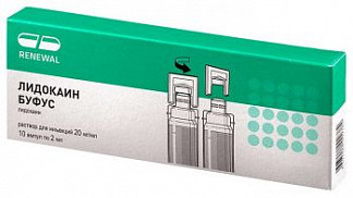 Лидокаин буфус 20мг/мл 2мл 10 шт. раствор для инъекций