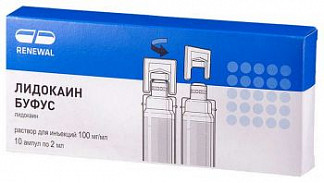 Лидокаин буфус 100мг/мл 2мл 10 шт. раствор для инъекций