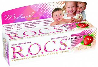 Рокс медикал минералс гель для укрепления зубов для детей и подростков клубника 45г