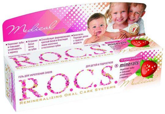 Рокс медикал минералс гель для укрепления зубов для детей и подростков клубника 45г, фото №1