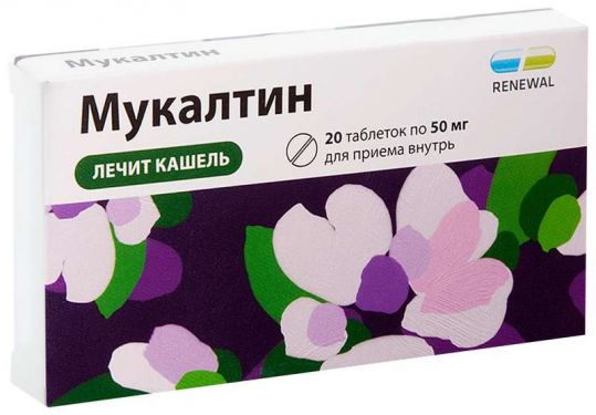 Мукалтин 50мг 20 шт. таблетки, фото №1