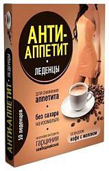 Леденцы анти-аппетит для снижения аппетита кофе с молоком 10 шт.