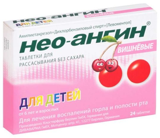 Нео-ангин 24 шт. таблетки для рассасывания без сахара вишня, фото №1