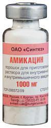 Амикацин 1000мг порошок для приготовления раствора для внутривенного и внутримышечного введения