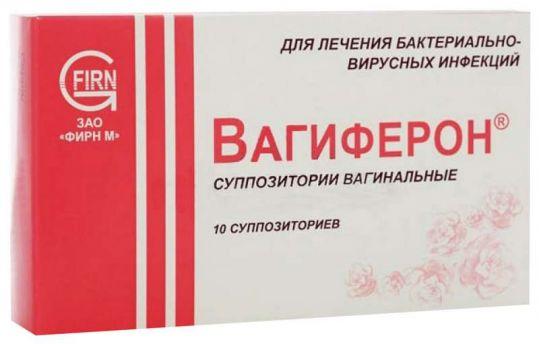 Вагиферон 10 шт. суппозитории вагинальные, фото №1