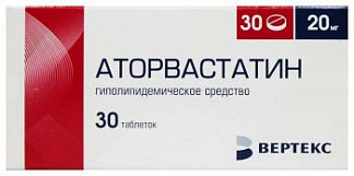 Аторвастатин 20мг 30 шт. таблетки покрытые пленочной оболочкой
