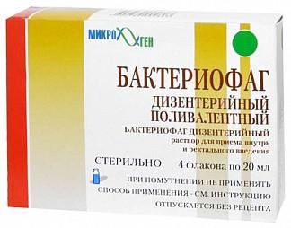 Бактериофаг дизентерийный поливалентный 20мл 4 шт. раствор для приема внутрь