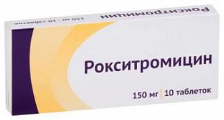 Рокситромицин 150мг 10 шт. таблетки покрытые пленочной оболочкой