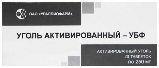 Уголь активированный 250мг 20 шт. таблетки, фото №1