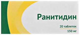 Ранитидин 150мг 20 шт. таблетки покрытые пленочной оболочкой