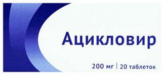 Лекарство ацикловир