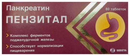Пензитал 80 шт. таблетки покрытые кишечнорастворимой оболочкой, фото №1