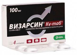 Визарсин ку-таб 100мг 4 шт. таблетки диспергируемые